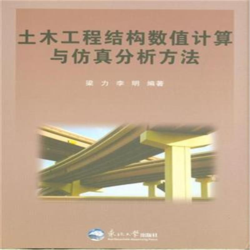 《土木工程结构数值计算与仿真分析方法》梁力