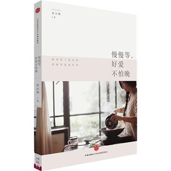 密丝飘新书《慢慢等,好爱不怕晚》出版上市