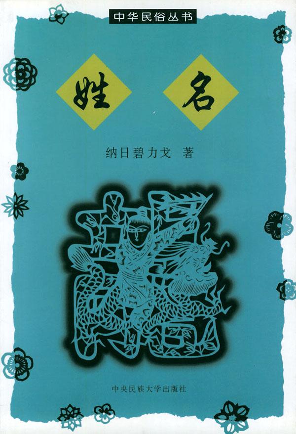 姓名――中华民俗丛书下载