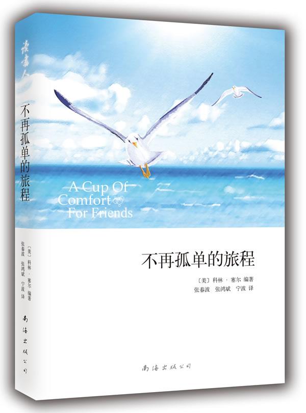 《不再孤单的旅程》电子书下载 - 电子书下载 - 电子书下载
