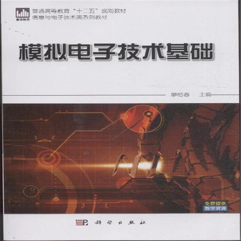 《模拟电子技术基础( 货号:703032813)》廖惜春