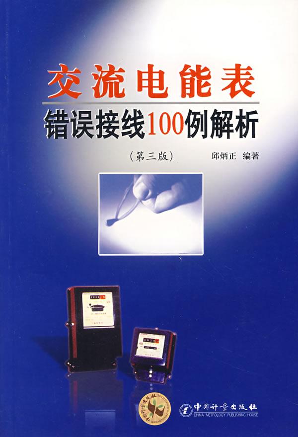 京东商城图书 三相交流电动机绕组布线接线图册 当当网图书 交流电能