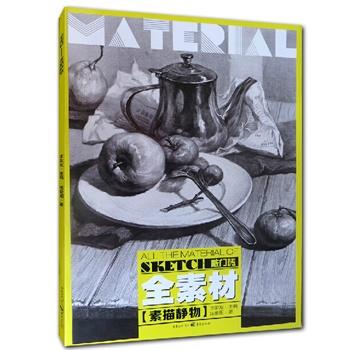 素描静物 李家友 水果花卉综合类素描静物临摹 高考艺考联考美术书