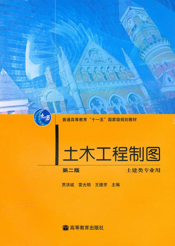 土木工程制图(第二版)土建类专业用