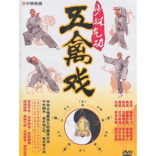 少林气功五禽戏(dvd)