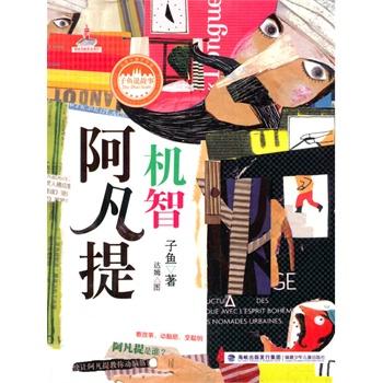 机智阿凡提——台湾儿童文学馆?子鱼说故事