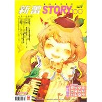 《新蕾STORY100:七月・光昼号!2010/07上半月总第272期(随刊附赠贴纸)》封面