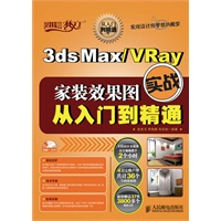 3dsMax/VRay家装效果图实战从入