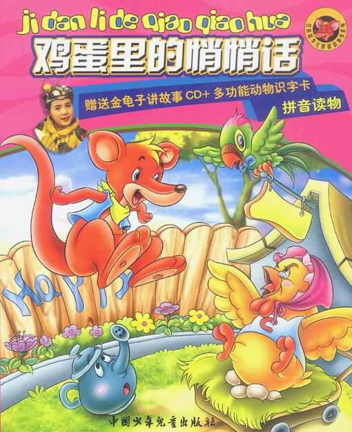金龟子讲故事cd 多功能动物识字卡)(红袋鼠多元智能故事书/金波主编)