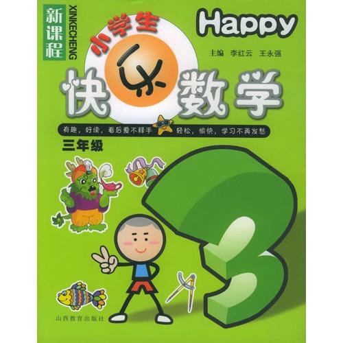 【小学生快乐数学·三年级图片】高清图