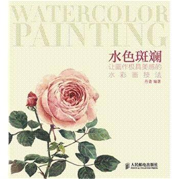 画作极具美感的水彩画技法 丹青
