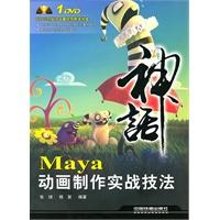 神话――Maya动画制作实战技法(