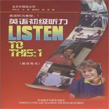 《英语初级听力-英语听力教程:1-(教师用书)》王敏