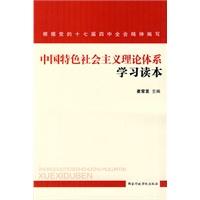 中国特色社会主义理论体系学习读