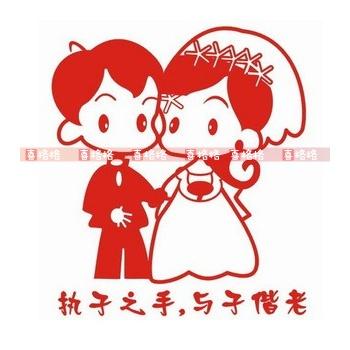新饰线墙贴 结婚喜帖三 门贴卧室电视背景节日韩国客厅窗贴画