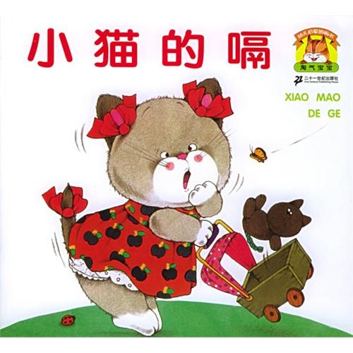 小熊的尾巴(注音版)——幼儿启蒙图画书