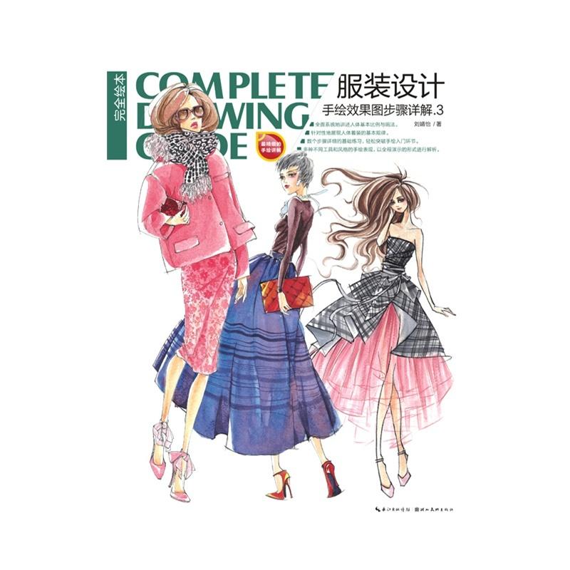 《服装设计手绘效果图步骤详解-完全绘本-3》刘婧怡