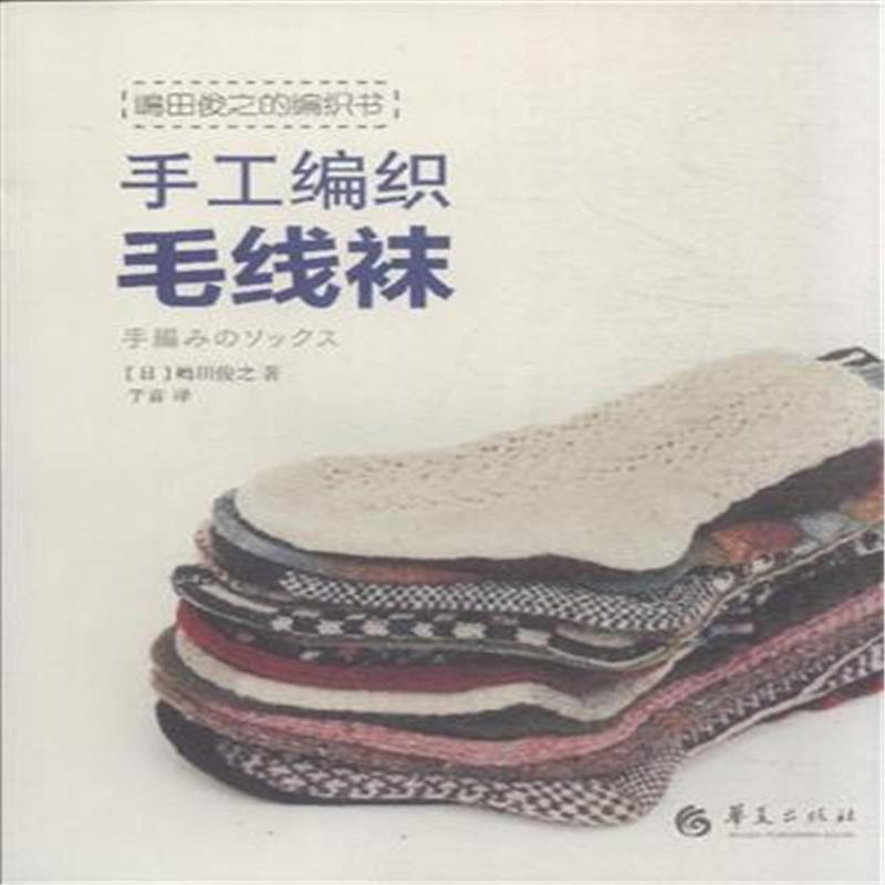 《嵨田俊之的编织书-手工编织毛线袜》嵨田俊之