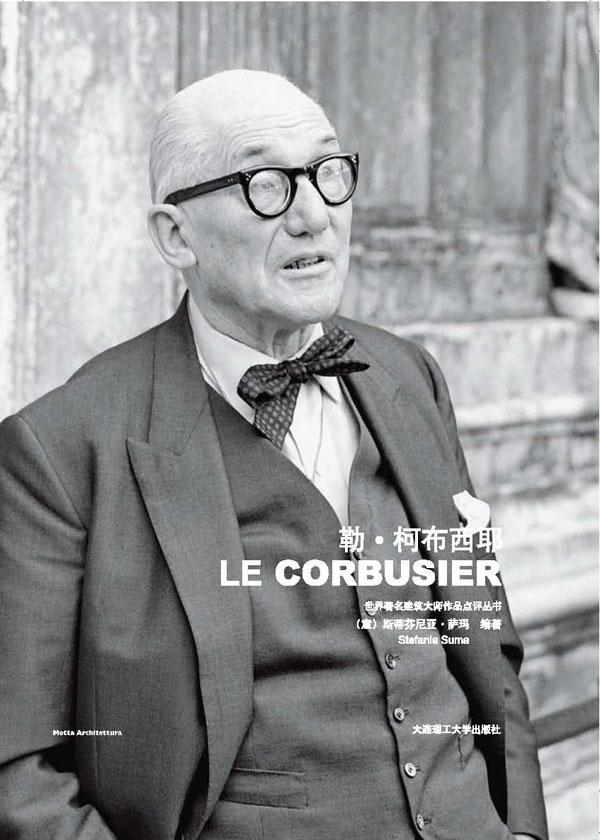 (世界著名建筑大师作品点评丛书)勒·柯布西耶(建筑与