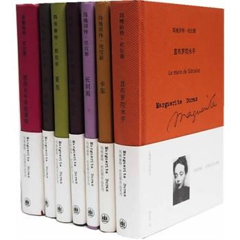 """杜拉斯小说集$46.50 <span style=""""color:red"""">广岛,这就是你的名字</span>"""