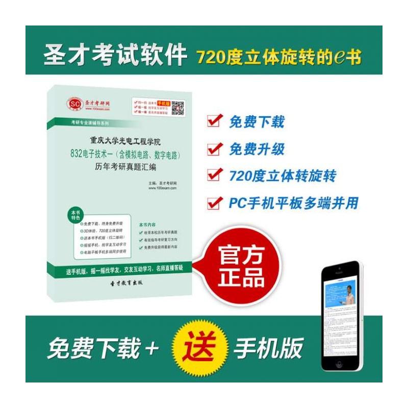 《重庆大学光电工程学院832电子技术一(含模拟电路