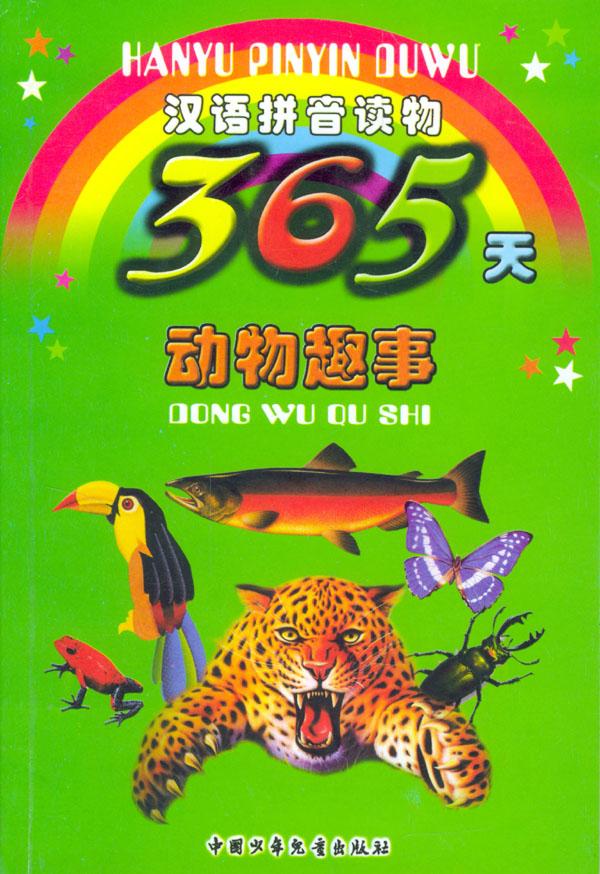 汉语拼音读物--365天动物趣事