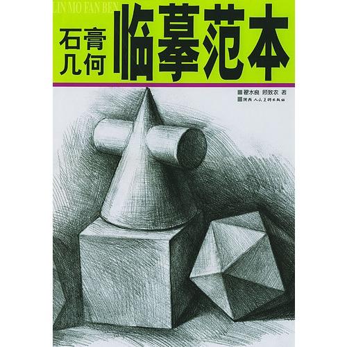 石膏几何形体与五官/新素描阶梯教室