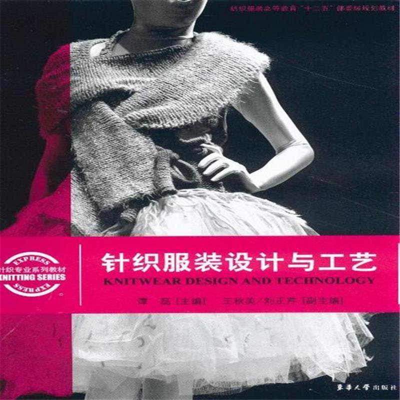 《针织服装设计与工艺》谭磊