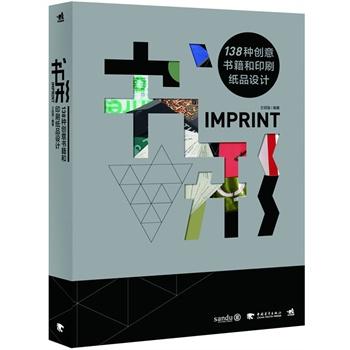 书形:138种创意书籍和印刷纸品设计