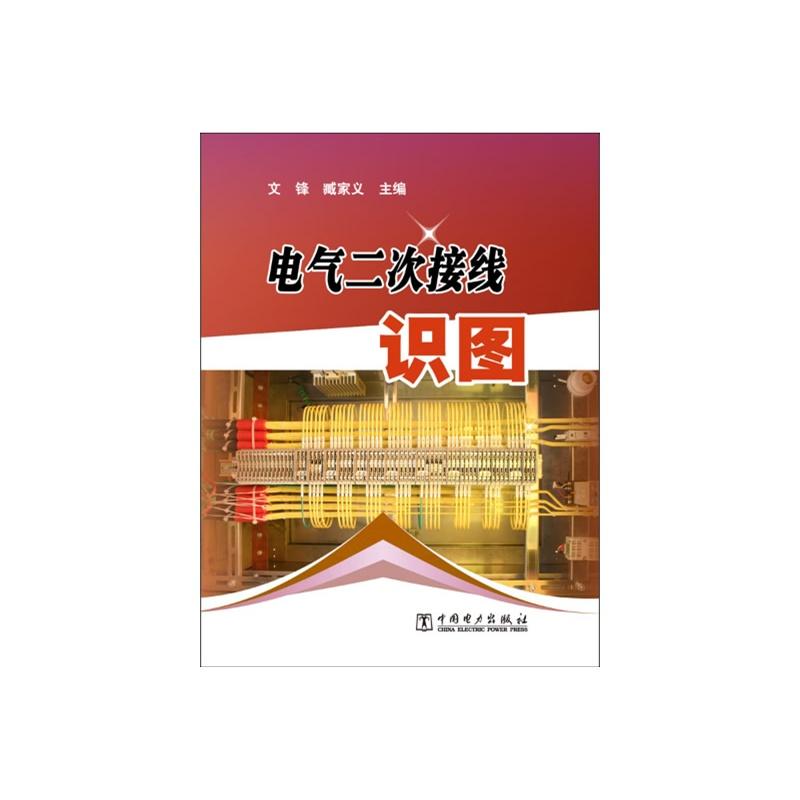 《电气二次接线识图(第二版)》(文锋.)【简介