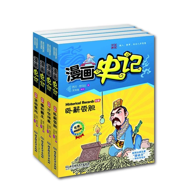 《漫画中国--套装史记:总署世家(新闻出版漫画小漫画飒嘻哈天才图片
