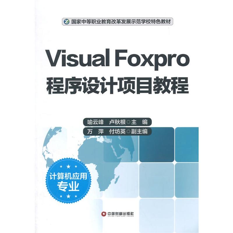 visual foxpro程序设计项目教程