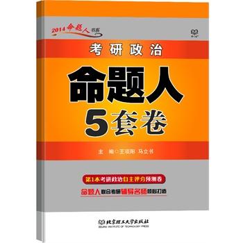 2014考研政治命题人5套卷