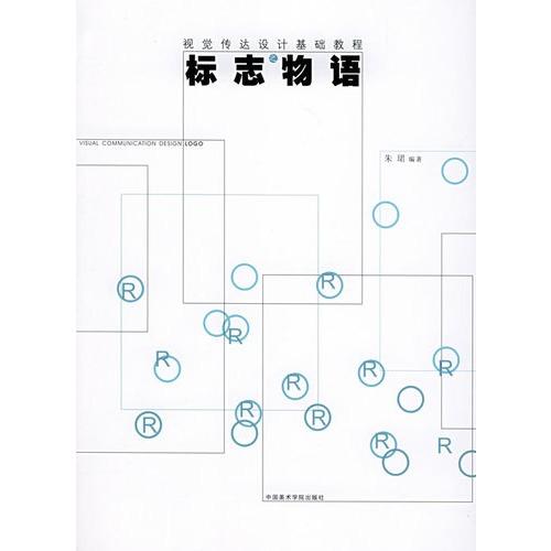 标志物语——视觉传达设计基础教程
