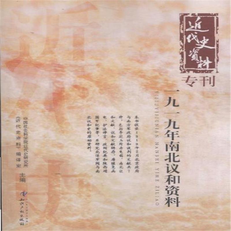 【一九一九年南北议和资料-近代史资料专刊图