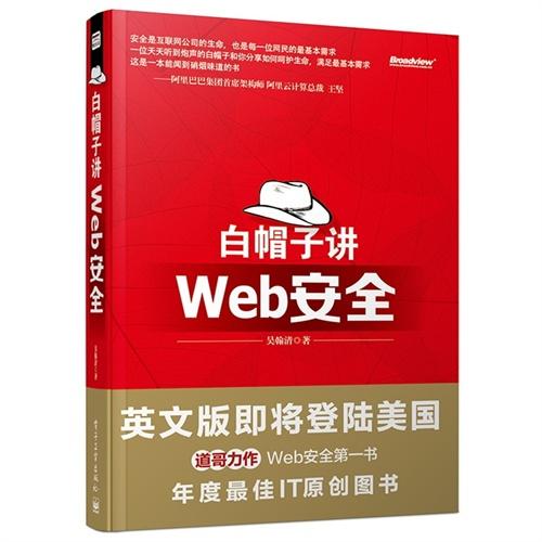 好书:白帽子讲Web安全