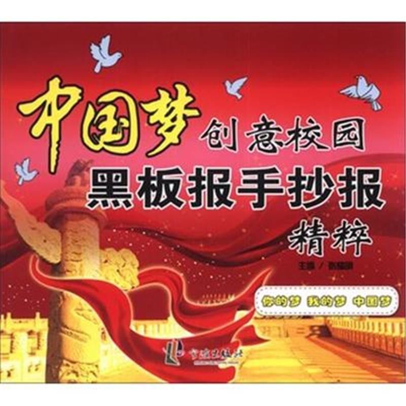 中国梦创意校园黑板报手抄报精粹