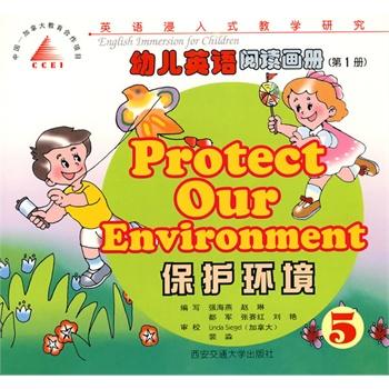 幼儿英语阅读画册(第一册):保护环境