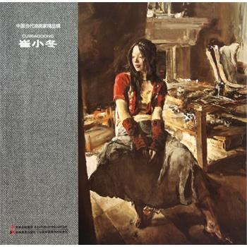 中国当代油画家精品辑—崔小冬