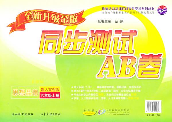思想品德 六年级 上册 鲁人实验版 五四制 2010年7月印刷 同步测试AB