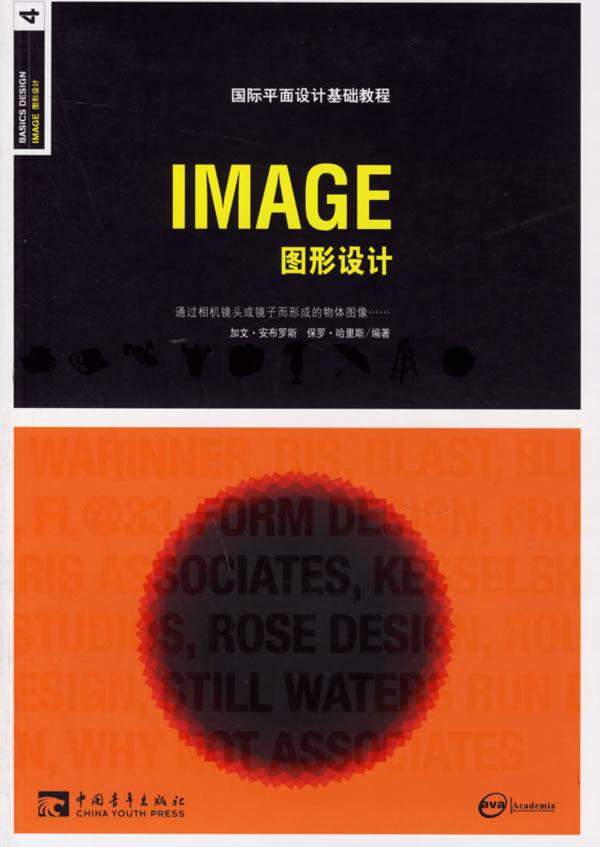 国际平面设计基础教程--image图形设计图片