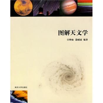 图解天文学