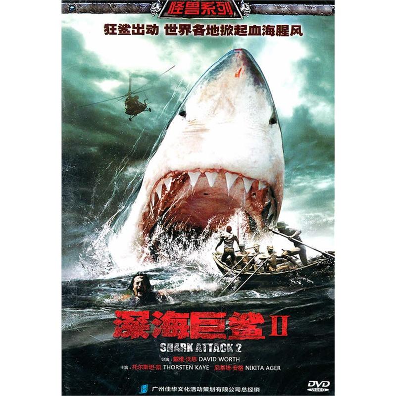 深海狂鯊2/水深火熱2/深海變種2/深藍的海洋2/深海惡鯊2-迅雷下載