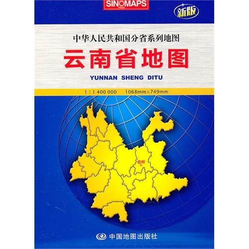 云南省地图:中华人民共和国分省