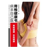 病来自己医脊椎健康书