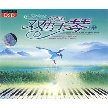 双电子琴(2dsd)价格_品牌图片