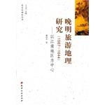 晚明旅游地理研究(1567-1644)——以江南地区为中心