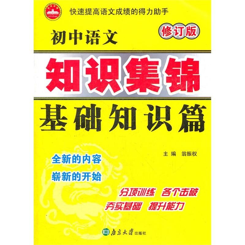 《初中语文集锦知识基础知识篇(2012年5月印最高升学率成都的初中图片