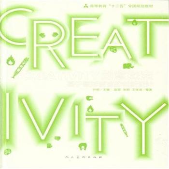 creativity 创意探索-基于图形语言的创新设计图片