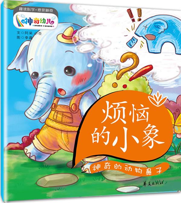 烦恼的小象:神奇的动物鼻子